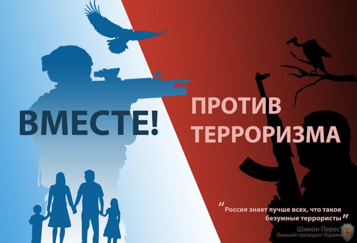 Вместе против терроризма