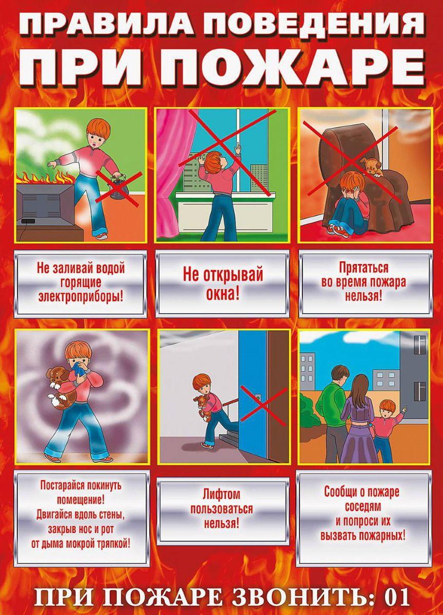Правила пожбезопасности