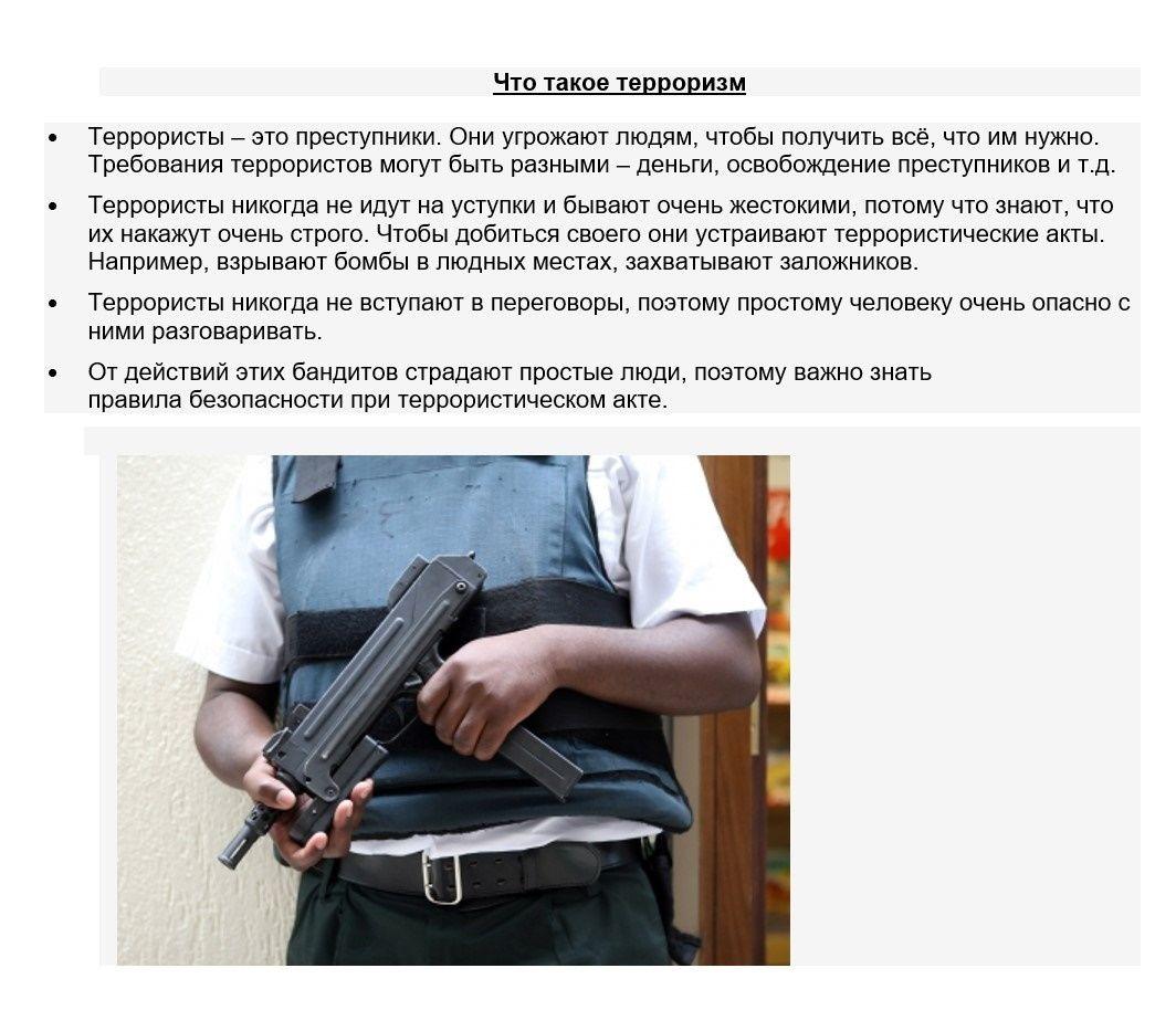 Что такое терроризм