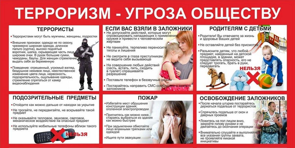 10___images_content_bezopastnost_терроризм-Памятка1.jpg
