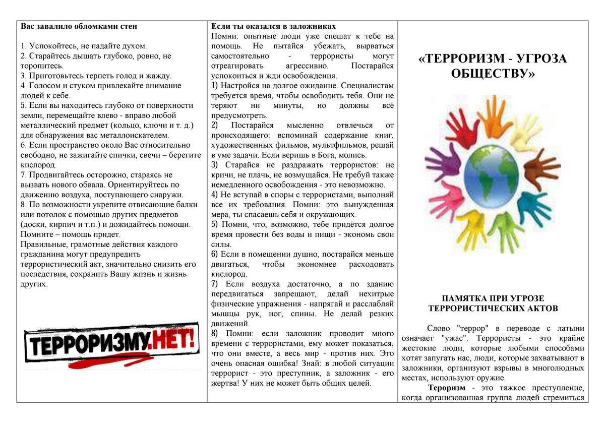 10___images_content_bezopastnost_терроризм-Памятка2.jpg