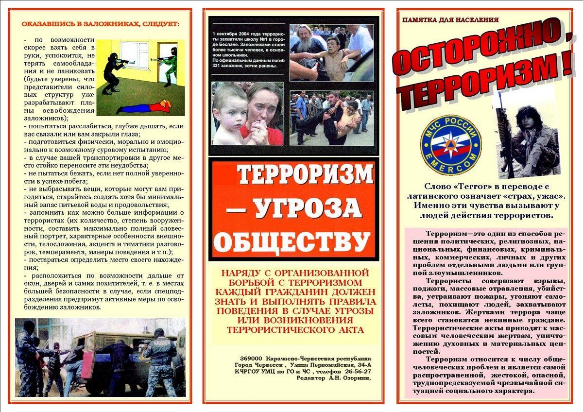 10___images_content_bezopastnost_терроризм-Памятка3.jpg
